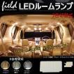 トヨタ ハイエース 200系 4型 5型 6型 専用設計 LEDルームランプ 3色切り替え式 暖白4500kイエロー3000k ルーム球 室内 電球ライト 交換専用工具付き