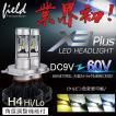 X3Plus LEDヘッドライト H4 Hi/Lo切替 車検対応 業界初DC9~60V対応 長寿命 調整簡単 高輝度 IP67 航空アルミ採用 ファンレス