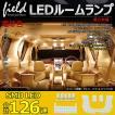 トヨタ プリウス 50系 ZVW50 LED ルームランプ 電球色 ルーム球 交換専用工具付き 専用設計