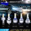純白6500K 高品質LEDヘッドライト COB面発光タイプ 選択 H4 Hi/Lo切替 H7 H8 H11 HB3 HB4 9012 HIR2 12V対応 一体型 ワンタッチ取付