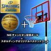 バスケットボール バスケットゴール セット redバスケットボール ( 77351cn・74-8528 SP10262226 ) SPALDING バスケットボール ゴール 7号球(QBH12)