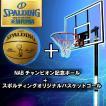 バスケットボール バスケットゴール セット white ( 77824jp・74-8528 SP10262227 ) SPALDING バスケットボール ゴール 7号球(QBH12)