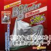 ■バイクバリア 3型 【ロードスポーツ(ネイキッドタイプ)】 平山産業 ■Bike Barrier no.3■