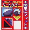 のび〜るシートカバー BTG4000 タイプ1 ★のばして装着・簡単フィット★