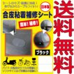 合皮粘着補修シート レビューを書いて メール便  日本製 Lサイズ 43cm×68cm 簡単補修 シート サドル 家具の補修に便利 クリエートワン