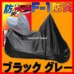 バイクカバー 防水防炎 F-1 ブラック グレー バイクカバー厚手 大型スクーターボックス付 防炎防水布使用