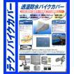 バイクカバー アメリカンLLL 透湿防水バイクカバー 平山産業 テクノバイクカバー  グレー/ブルー