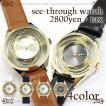腕時計 レディース 革ベルト スケルトンウォッチ シースルー 透明 クリアウォッチ 日本製ムーブ 一年保証 メール便送料無料