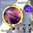 腕時計 星座 銀河 宇宙柄 革ベルト ウォッチ レディース ユニセックス 腕時計 プチプラ アクセサリー メール便送料無料