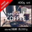 コーヒー豆 お試し 2種 計400g 送料無料 飲み比べ スペシャルティコーヒー 自家焙煎