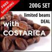 限定豆コスタリカお試しセット コーヒー豆 えらべる 2種 計200g 送料無料 スペシャルティコーヒー 自家焙煎