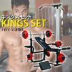 キングスセット [トレーニングベンチ多機能モデル]_バーゲン特価