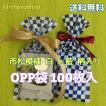 市松模様 白×藍 和柄入り ラッピング OPP袋 30ミクロン×110×220mm ブロックチェック ホワイト×インディゴ 100枚 日本製 工場直販 お菓子小分け袋