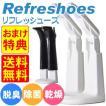リフレッシューズ SS-700 除菌 消臭 シューズドライヤー 脱臭器 靴乾燥機 脱臭機 クツ乾燥機 くつ乾燥機 リフレッシュシューズ ブーツ ミュール 長靴