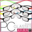 パソコン用メガネ TTシリーズ ブルーライト PC めがね 眼鏡 メガネ
