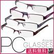 パソコン用メガネ UFシリーズ ブルーライト PC めがね 眼鏡