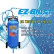 EZ-Blust スターターキット EX-40-SX-SET メディア10kg付 次世代重曹ブラスト 日本製 イージーブラスト EZブラスト [代引不可×]
