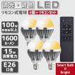 LED 電球 口金 E26 100w 相当 リモコン 式 調光 調色 15w 1600ルーメン 常夜灯 タイマー 記憶機能付き Smart Bulb II Bright【電球4個・リモコン1個セット】