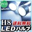 H8 LEDバルブ LEDフォグランプ h8 ホワイト ファッションLED led カスタム 送料無料