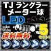 TJ40 ラングラー T5 メーター球(メーターランプ) LED球 5セット ホワイト白色 【送料無料】
