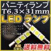 LED バニティランプ サンバイザー 2個セット 送料無料 T6.3 31mm