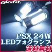 PSX24W 専用 LEDバルブ LEDフォグランプ 送料無料