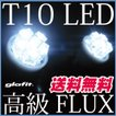 NEW 高級FLUX T10 LEDポジション球 LEDランプ 左右2個