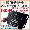 4ch ブースター付 映像分配器 ビデオ分配器 独立
