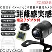 12V 丸型 防水 小型 バックカメラ CMOS イメージセンサー 埋め込み可能 ガイドライン 車載カメラ カメラ 車用 正像 鏡像 保証期間6 カー用品 車