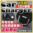 Dockコネクター付 iPhone/ipod/iPad対応 USB充電器 カーチャージャー 12V