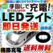 手回充電 ハンディライト LEDライト 停電災害用