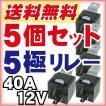 5極リレー 5個 BOSCH SR-3 1246互換 14AWG