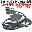 バイク 車 USBケーブル充電器2A 12V24V iPhone ipad スマホ充電