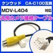 MDV-L404 ケンウッド バックカメラ カメラケーブル 接...