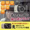 ドライブレコーダー ドラレコ フロントカメラ バックカメラ 動画 車 監視カメラ 前後同時録画 フルHD Gセンサー 駐車 自動録画 煽り運転対策 事故