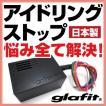 日本製 アイドリングストップキャンセラー アイドリングストップ バッテリー 自動オフ エンジンストップ解除 セット