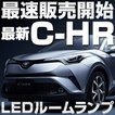 C-HR CHR ルームランプ LED 8点セット トヨタ 室内灯 ルームライト zyx10 ZYX10 NGX50 ngx50 保証6