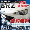BRZ LEDルームランプ 室内灯 LEDランプ ZC6 LEDライト ルームランプ ホワイト 送料無料 明るい 純正球 交換 ルーム球 LED化
