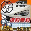 86 ハチロク  LEDルームランプ 室内灯 LEDランプ ZN6 LEDライト ルームランプ ホワイト 送料無料 明るい 純正球 交換 ルーム球 LED化