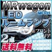 MRワゴン mrwagon LEDルームランプ 室内灯 LEDランプ MF33S LEDライト ルームランプ ホワイト 送料無料 明るい 純正球 交換 ルーム球 LED化