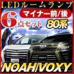 ノア ヴォクシー 80系 LEDルームランプ ZRR80W X ZS 6点セット 前期 後期 保証6