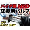 バイク用 35W H4 HiLo切替スライド式 交換用HIDバルブ 片方1個単体