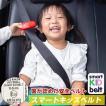 キッズベルト チャイルドシート ブースターシート ジュニアシート 子供用シートベルト スマートキッズベルト 安全ベルト 車 安全シート カーシート 旅行