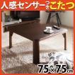 こたつ テーブル 人感センサー付きこたつ 〔ミッテ〕 75x75cm 正方形