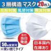 マスク 在庫あり 入荷 20枚入り 50枚入り変更可能 国内在庫あり 使い捨て 三層構造 花粉 ウィルス飛沫対策 男女兼用