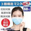 マスク 入荷 50枚セット + 10枚 合計60枚入り 在庫あり 使い捨て 三層構造 花粉 ウィルス飛沫対策 男女兼用