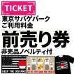 【特典付き前売り券】東京サバゲパーク 定例会/貸切/...
