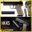 東京マルイ ガスブローバック HK45 タクティカル TACT...