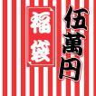 (ネット通販限定)(先行予約) 超特価福袋 伍萬円 ふく...