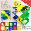 (取寄品)子供用 おもちゃ 収納BOX ラック BN115